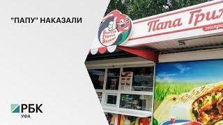 """Роспотребнадзор РБ выявил нарушение санитарных норм в одном из кафе сети """"Папа Гриль"""""""