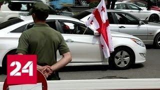 В Грузии оппозиция продолжает акции протеста - Россия 24
