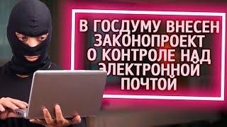 Из России с любовью  В Госдуму внесен законопроект о контроле над электронной почтой