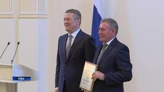 Радий Хабиров наградил победителей и призеров конкурса