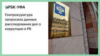 Генпрокуратура запросила данные расследования дел о коррупции в РБ