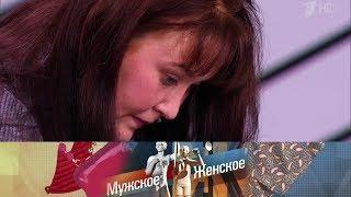 Мужское / Женское - Остаться вживых. Выпуск от18.07.2017