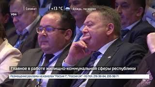 Вести-24. Башкортостан - 24.04.19