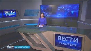 Вести-Башкортостан - 18.11.19