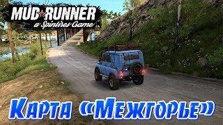 MudRunner Карта Межгорье