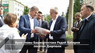 UTV.Новости севера Башкирии за 9 августа (Нефтекамск, Янаул, Дюртюли)