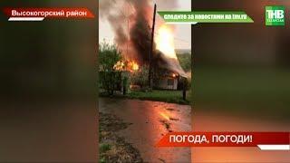 Циклон в Татарстане: в соцсетях жители республики делятся кадрами разгула стихии | ТНВ