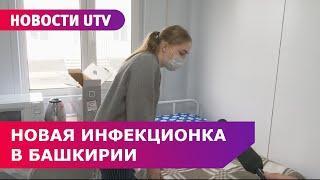 UTV. Под Уфой за 55 дней построили клинику для больных коронавирусом. Посмотрите, как она устроена