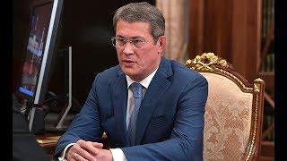 Радий Хабиров обещал оправдать доверие Владимира Путина