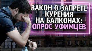 UTV. Из Росcии с любовью. Запрет курения на балконе. Опрос уфимцев