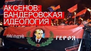 Аксенов: бандеровская идеология разрушит Украину