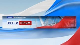 Прямая трансляция Вести Крым