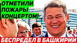 Пока Башкирия пылает команда Хабирова кайфует!