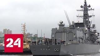 """Японский эсминец """"Судзунами"""" прибыл во Владивосток для участия в учениях - Россия 24"""