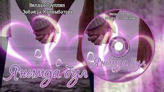 Вильдан Яруллин & Зубайда Кулембетова-Янымда бул/Будь рядом/Be near
