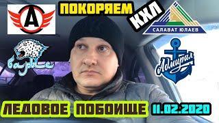 ✅❌АВТОМОБИЛИСТ - БАРЫС / САЛАВАТ ЮЛАЕВ - АДМИРАЛ / КХЛ 11/02/2020