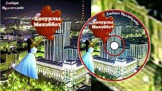 Эльвира Муллагулова - Хозурлы Мөхәббәт/Любовь с наслаждением/Love with pleasure