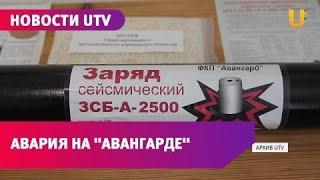 """Новости UTV.Авария на заводе """"Авангард"""". Пострадали несколько человек."""
