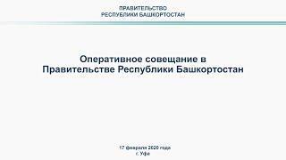 Оперативное совещание в Правительстве Республики Башкортостан: прямая трансляция 17 февраля 2020