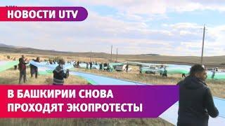Второй Куштау? Жители Башкирии выступили против золотодобычи