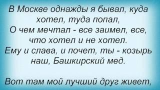 Слова песни ДДТ - Башкирский мед