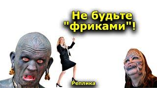 """""""Не будьте """"фриками""""!"""" Реплика. """"Открытая Политика"""". Уфа. Башкирия."""