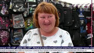 Новости Белорецка на русском языке от 20 августа 2019 года. Полный выпуск.