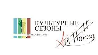 Юлия Мазурова. Интервью «Историческая память поколений» в рамках программы «Культурные сезоны»