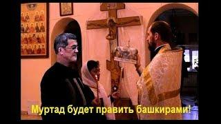 Путин подсунул башкирам христианина! (Смотреть до конца)