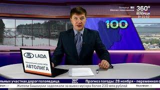 Новости Белорецка на русском языке от 26 ноября 2019 года. Полный выпуск.