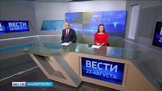 Вести-Башкортостан - 23.08.19