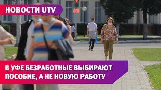 UTV. Безработица в Уфе выросла в 5 раз. Почему люди выбирают пособие, а не предложенную работу