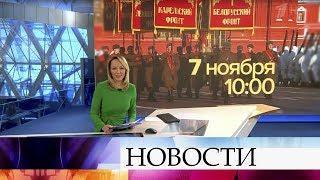 Выпуск новостей в 12:00 от 05.11.2019