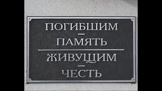 """""""Погибшим-память, живущим-честь"""""""