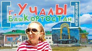 Обзор города Учалы - Республика Башкортостан (РБ) - Интересные факты и туризм. явгороде №29