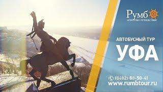 Путешествие в Уфу зимой / Тизер