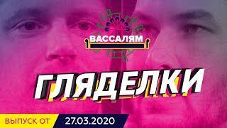 """Шоу """"Вассалям""""  - Гляделки выпуск от 27.03.20"""