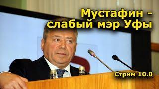 """СТРИМ 10.0, """"Открытая Политика"""", Андрей Потылицын, 07.06.20 г."""