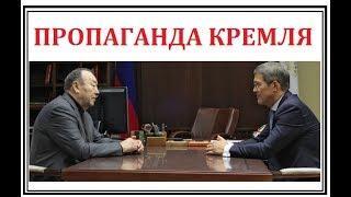 Пропаганда Кремля про Радия Хабирова (Смотреть обязательно конец)