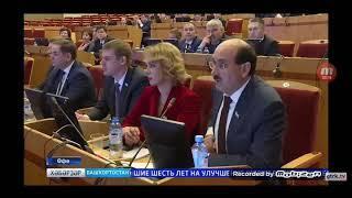Депутат выступил на Башкирском языке! Радий Хабиров аптраны!