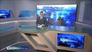 Вести-Башкортостан - 10.02.20