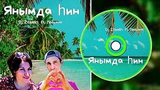 Dj ZilbeRt ft Лейсана-Янымда һин/Ты рядом/You're close