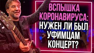 Вспышка коронавируса. Нужен ли был уфимцам концерт Шевчука?