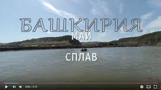 Три реки в Башкирии. Майский сплав 2017