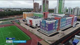 В Уфе открылась полилингвальная многопрофильная школа №162 «смарт»