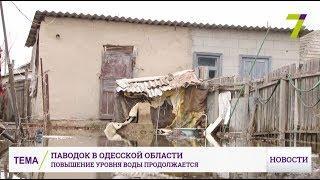 Паводок в Одесской области: повышение уровня воды продолжается