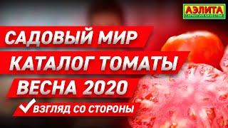 ???? Садовый Мир КАТАЛОГ ТОМАТЫ ВЕСНА 2020   Наталья Петренко