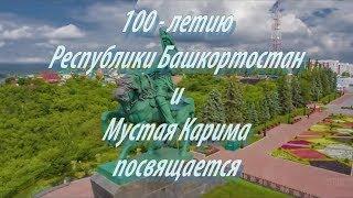 """БАШКОРТОСТАН"" - МУЗЫКА И СЛОВА ЮРИЯ ШИТОВА/ИСП. КАРИНА ИСХАКОВА"