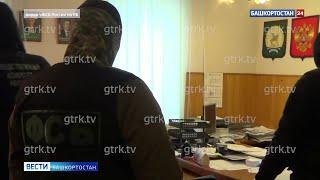 «Вести» публикуют видео обысков ФСБ в администрации Кушнаренковского района