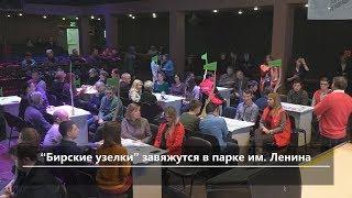 UTV. Новости севера Башкирии за 4 февраля (Бирск, Мишкино, Бураево, Краснохолмский, Караидель)